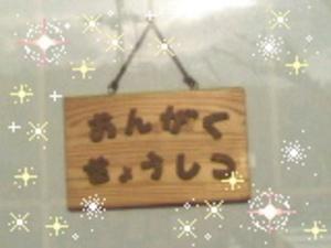 Kyousiturogo