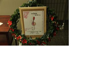 2012kurisumasukonsato_004shukushou
