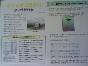 Otayori44gou_4