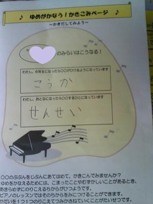 Honoyumekakikomi_2
